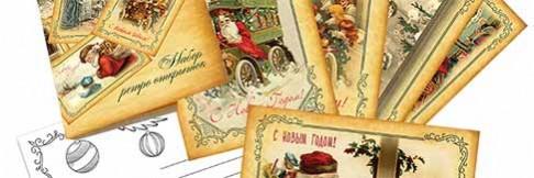 ретро-открытки.jpg